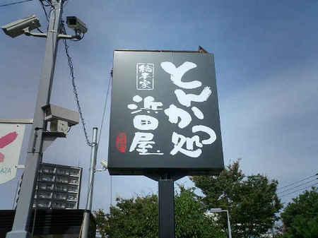 01吉塚浜田屋.JPG