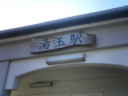 01_湯玉.JPG