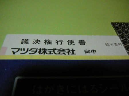 03議決権.JPG