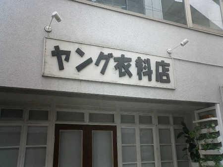 05_ヤング.JPG