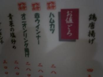 10浅草厨房.JPG