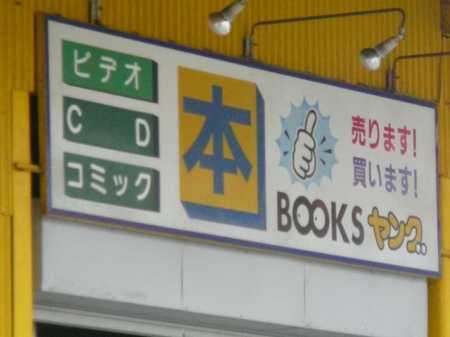 BOOKSヤング_3.jpg