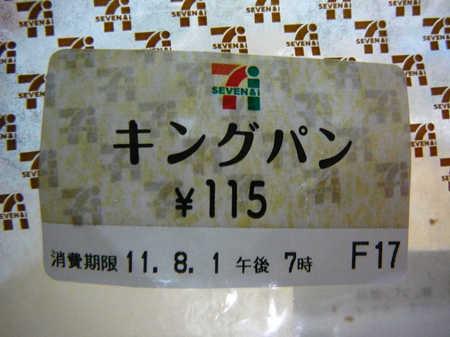 キングパン7-11.JPG