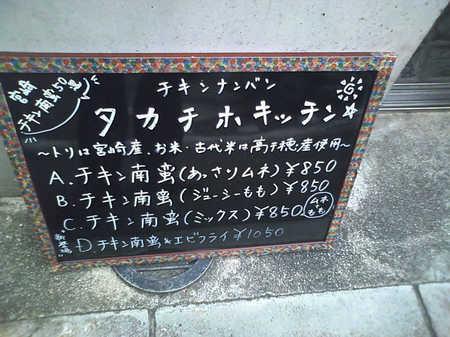タカチホキッチン黒板.JPG