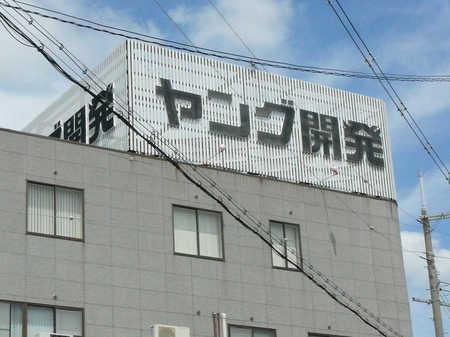 ヤング開発本社.JPG