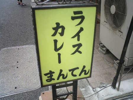 ライスカレーまんてん_看板.JPG