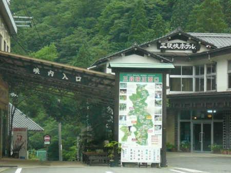 三段峡ホテル.JPG