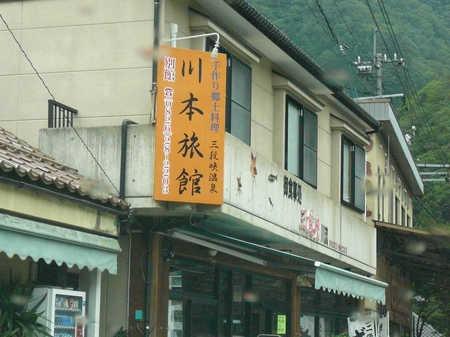 三段峡_川本旅館.JPG