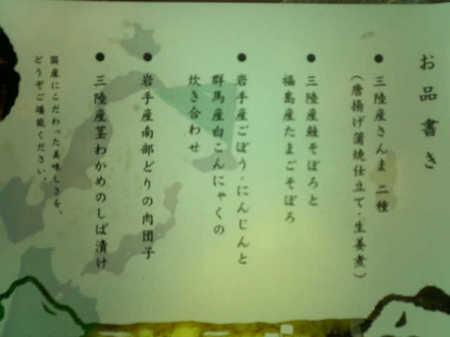 三陸の幸b.JPG