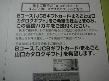 丸久f.JPG