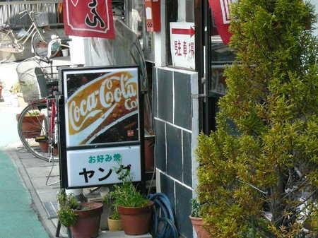 井原ヤング02.JPG