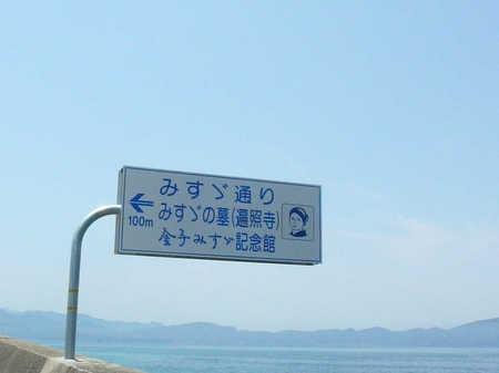 仙崎a.JPG