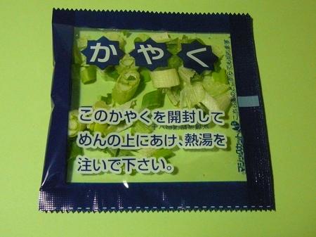 佐野らーめん_b.JPG