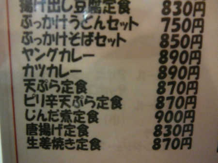 出雲蕎麦メニュー.JPG