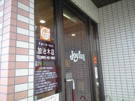 加治木09.JPG