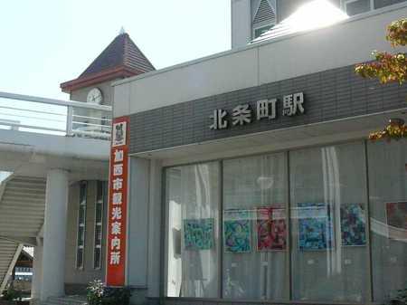 北条町駅.jpg