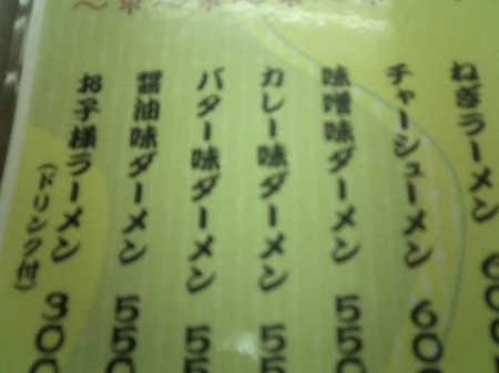 博多ダーメン.JPG