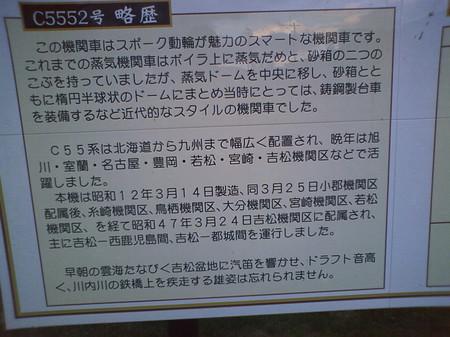 吉松C55_53.JPG