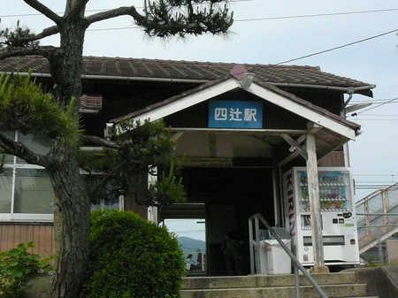 四辻駅正面.JPG