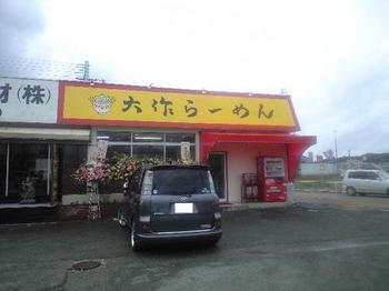 大作ラーメン.JPG