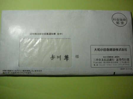 大和小田急a.JPG