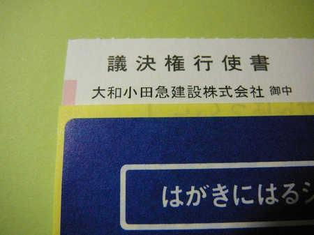 大和小田急c.JPG