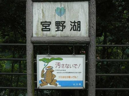 宮野湖_01.JPG