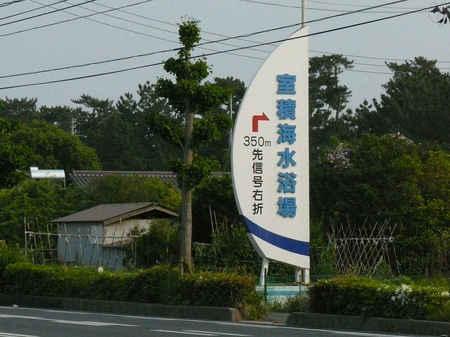 山口県光市11.JPG