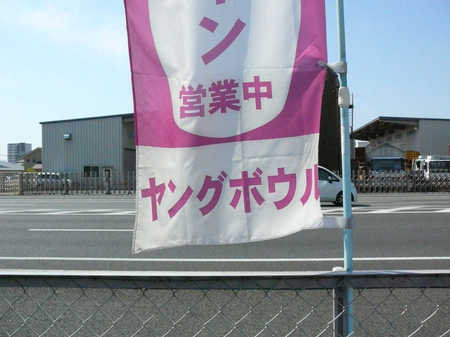 岡山ヤング01.JPG