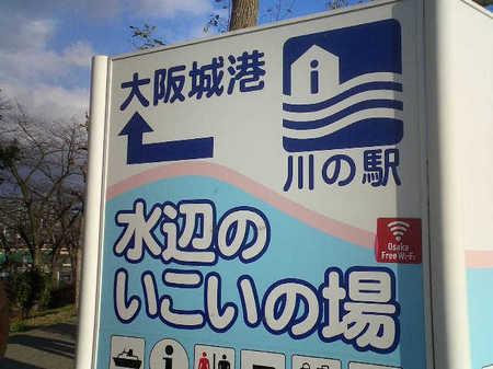 川の駅_1.JPG