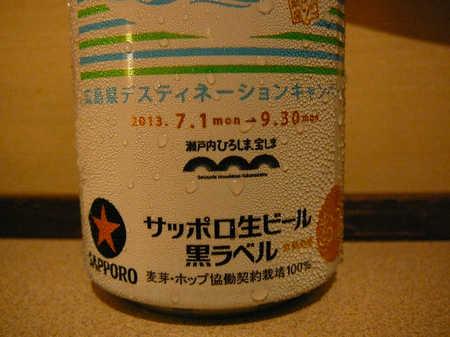 広島03.JPG