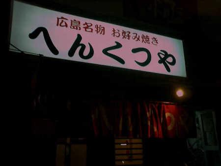広島a.JPG