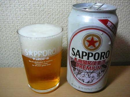 札幌開拓使ビールP1020628.JPG
