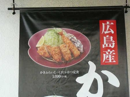 浜勝04.JPG