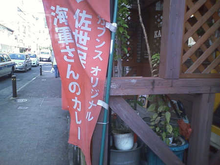 海軍カレー佐世保_幟.JPG