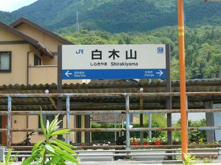 白木山b.JPG