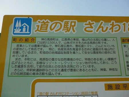 神石高原町_案内.JPG