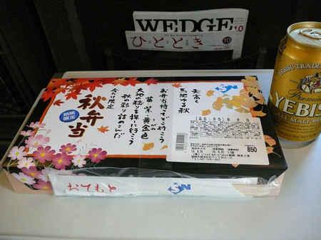 秋弁当51.JPG