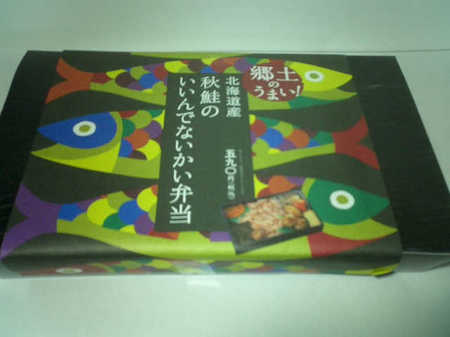 秋鮭01.JPG