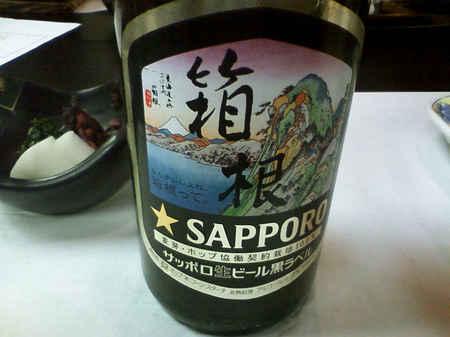 箱根黒ラベル.JPG