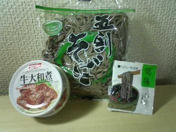 肉蕎麦01.JPG