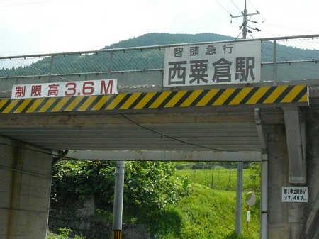 西粟倉c.JPG