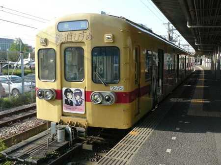 西鉄鉄道むすめ.jpg