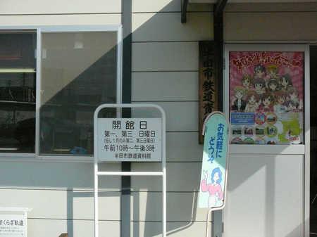 鉄道資料館入口.JPG