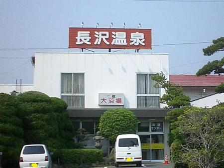 長沢18.JPG