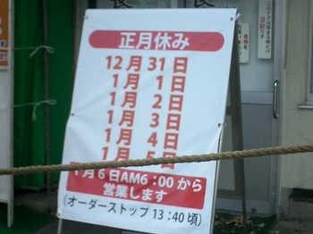 長浜屋02.JPG