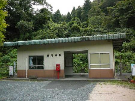 長門峡駅.JPG