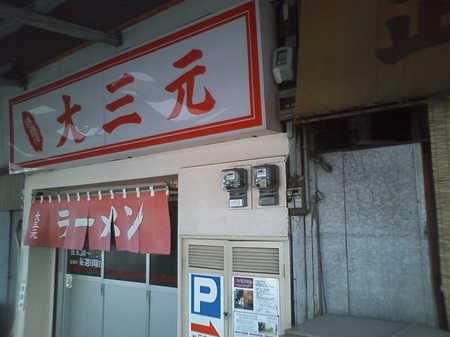 門司港_大三元.JPG