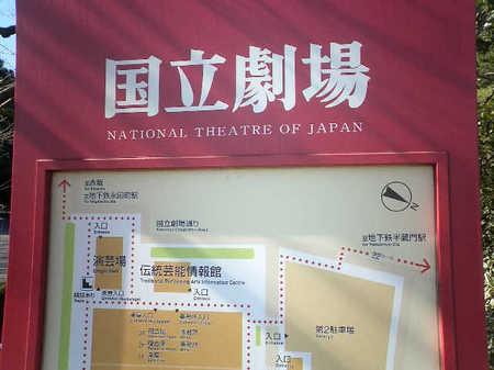 隼町国立劇場.JPG