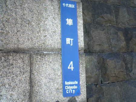 隼町4番.JPG